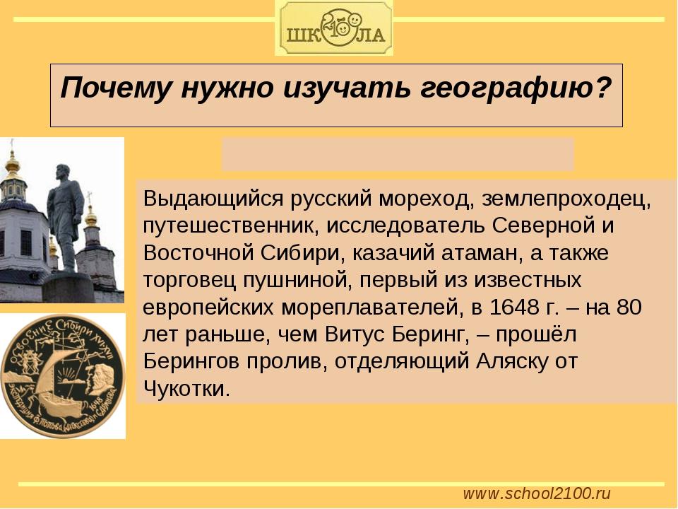 www.school2100.ru Почему нужно изучать географию? Семён Ива́нович Дежнёв Выда...