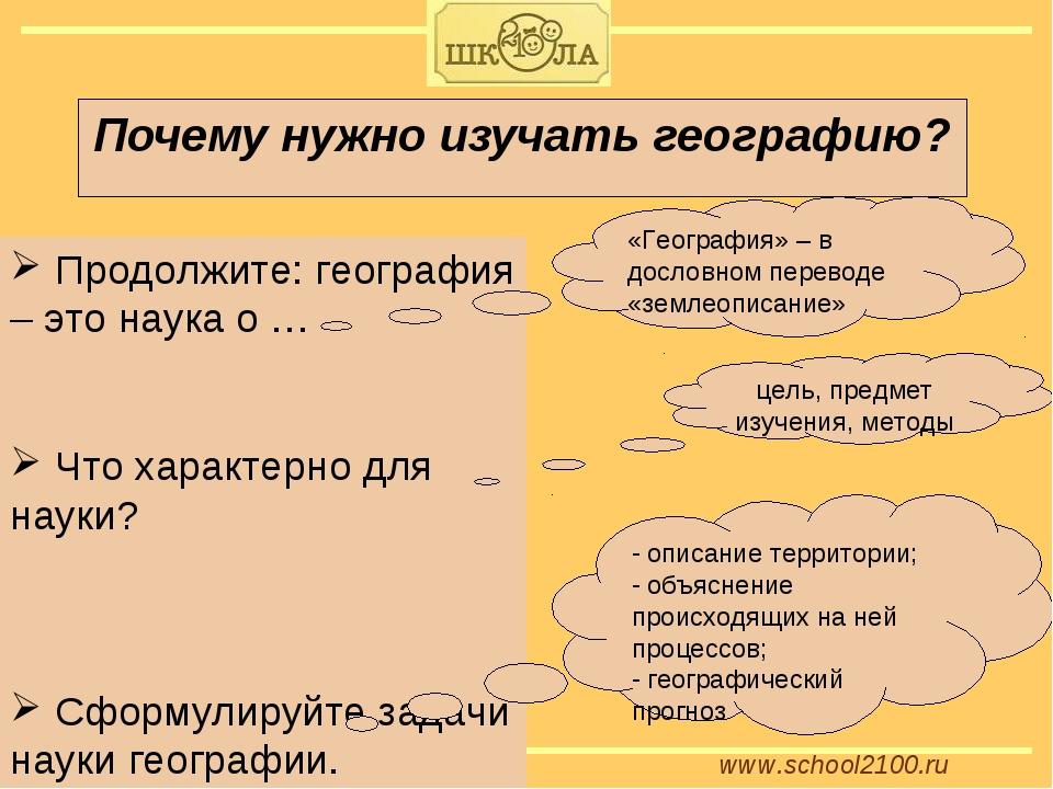 www.school2100.ru Почему нужно изучать географию? Продолжите: география – это...
