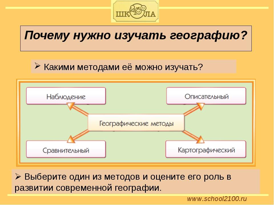 www.school2100.ru Почему нужно изучать географию? Какими методами её можно из...