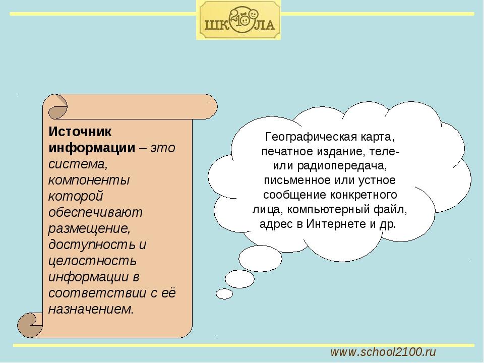 www.school2100.ru Источник информации – это система, компоненты которой обесп...