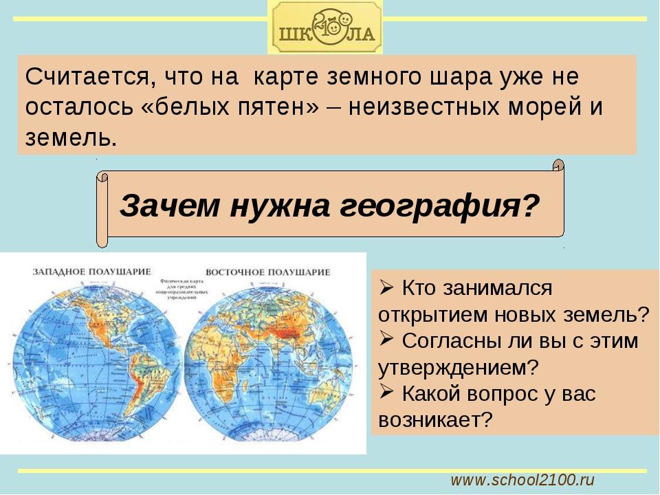 www.school2100.ru Считается, что на карте земного шара уже не осталось «белых...