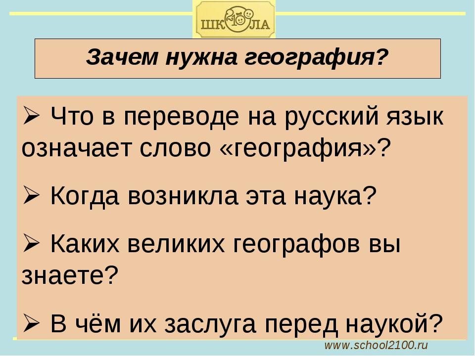 www.school2100.ru Зачем нужна география?  Что в переводе на русский язык озн...