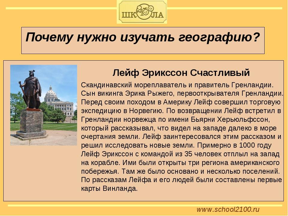 www.school2100.ru Почему нужно изучать географию? Прочитайте текст и ответьте...