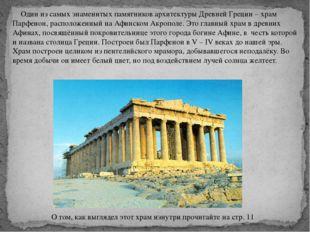 Современный человек не перестаёт удивляться древнегреческой образованности: