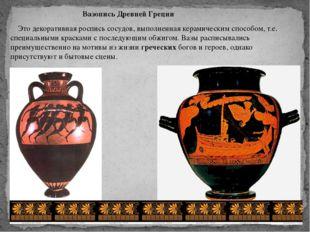 В Древней Греции в области Лакония на юге полуострова было расположено удиви