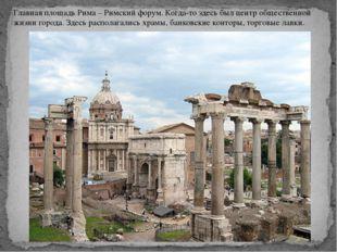 В современном Риме сохранилось немало построек, рассказывающих нам о прошлом.
