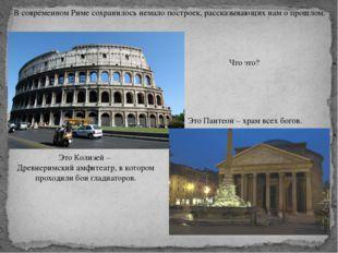 Последний день Помпеи 1828-1833гг. Событие, о котором рассказывает живописец,