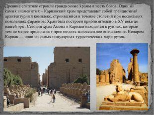 Древние египтяне строили грандиозные храмы в честь богов. Один из самых знаме