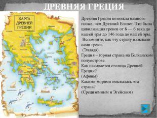 ДРЕВНЯЯ ГРЕЦИЯ Древняя Греция возникла намного позже, чем Древний Египет. Это