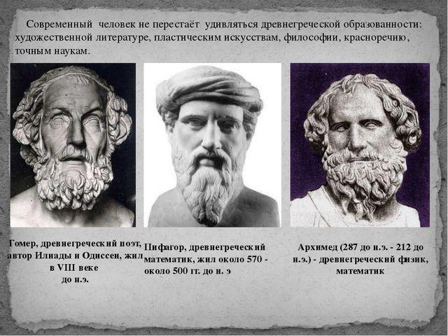 """Раненая амазонка"" Поликлет, 440 до н.э. Нац. музей Рим ""Отдыхающий Гермес"" Л..."