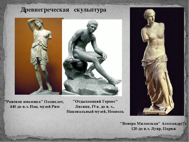Вазопись Древней Греции Это декоративная роспись сосудов, выполненная керамич...
