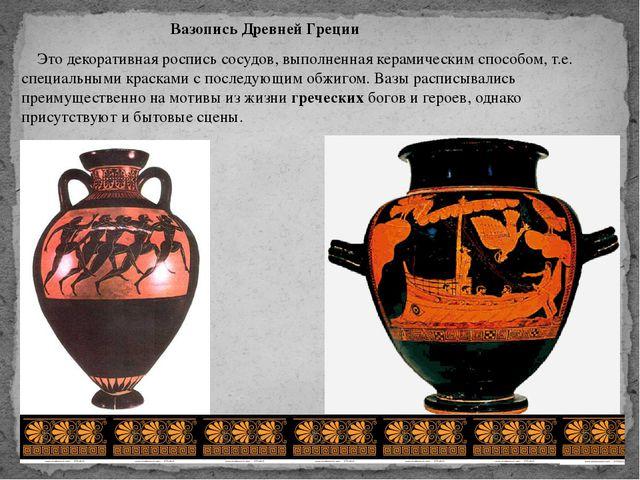 В Древней Греции в области Лакония на юге полуострова было расположено удиви...