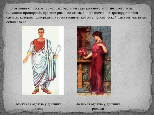 Покоряя разные страны, римляне привозили много рабов. Рабы не только выполня...
