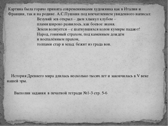 Домашнее задание: Учебник стр. 8 – 14, п.т. стр. 6, №5