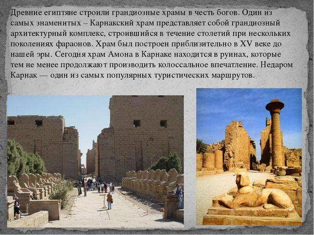 Древние египтяне строили грандиозные храмы в честь богов. Один из самых знаме...