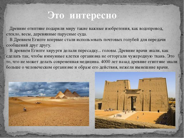 Древние египтяне подарили миру такие важные изобретения, как водопровод, сте...