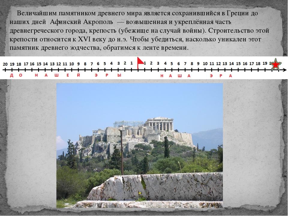 Один из самых знаменитых памятников архитектуры Древней Греции – храм Парфен...