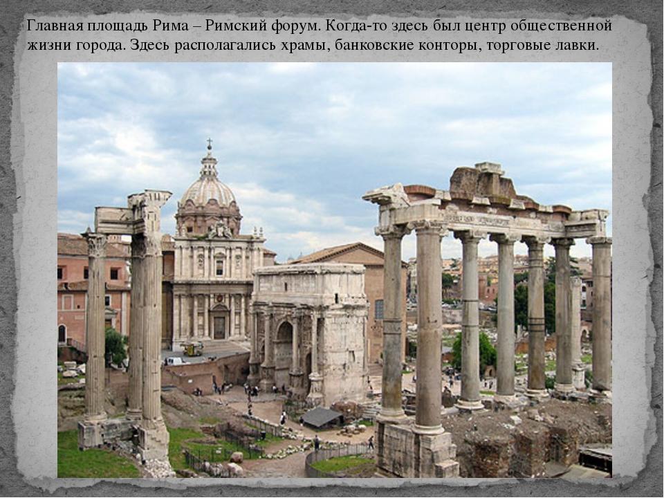 В современном Риме сохранилось немало построек, рассказывающих нам о прошлом....