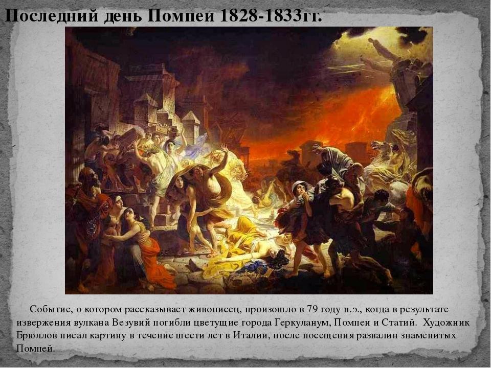 Картина была горячо принята современниками художника как в Италии и Франции,...