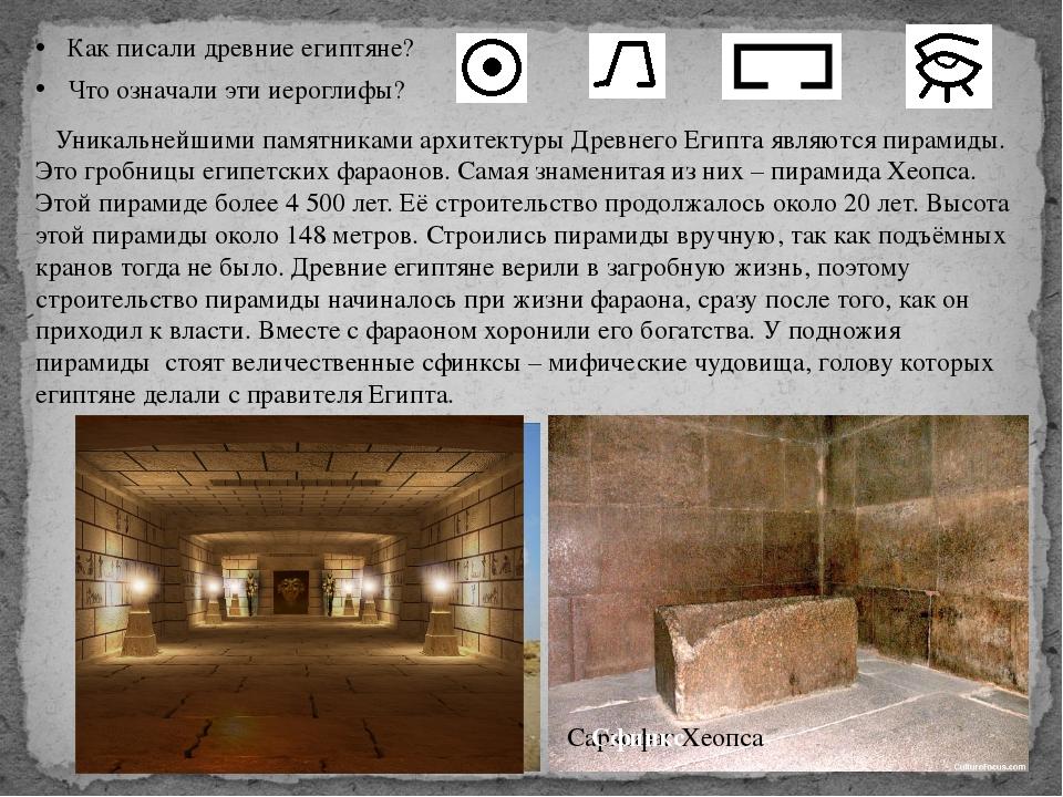 Как писали древние египтяне? Что означали эти иероглифы? Уникальнейшими памя...