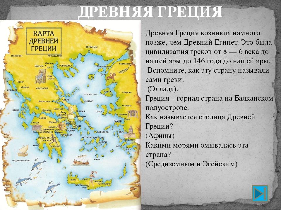 ДРЕВНЯЯ ГРЕЦИЯ Древняя Греция возникла намного позже, чем Древний Египет. Это...