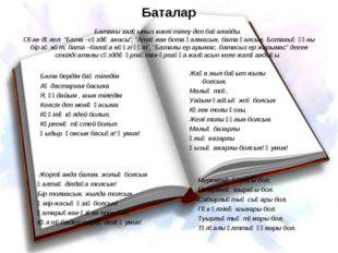 """Баталар Батаны халқымыз киелі тілеу деп бағалайды. Оған дәлел: """"Бата –сөздің"""