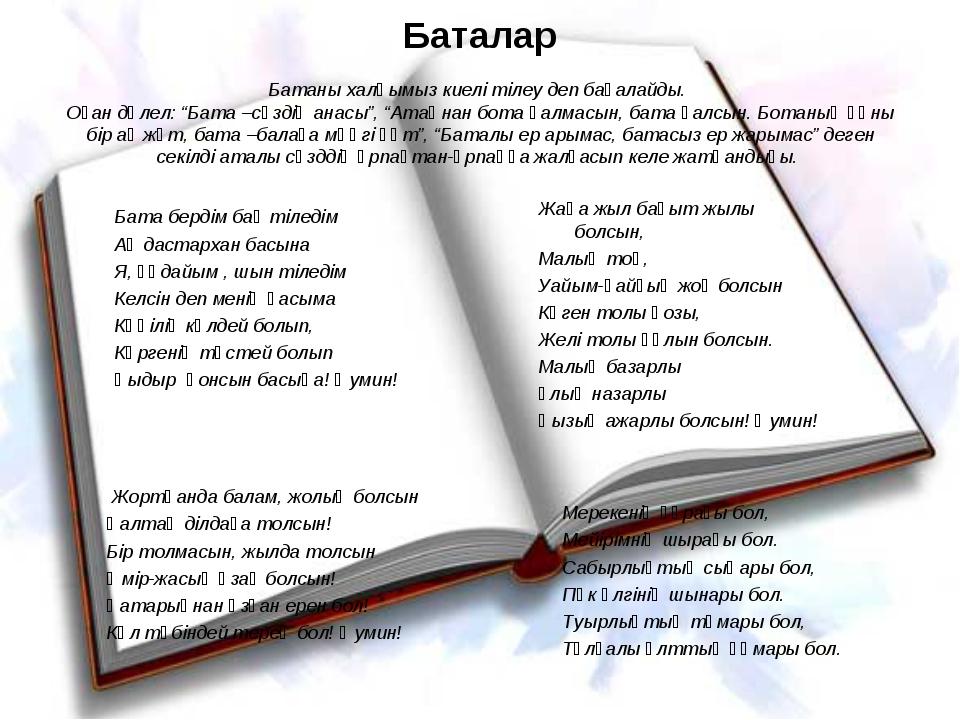 """Баталар Батаны халқымыз киелі тілеу деп бағалайды. Оған дәлел: """"Бата –сөздің..."""