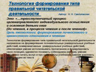 Технология формирования типа правильной читательской деятельности Автор: Н. Н