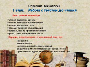 Описание технологии 1 этап: Работа с текстом до чтения Цель: развитие антицип