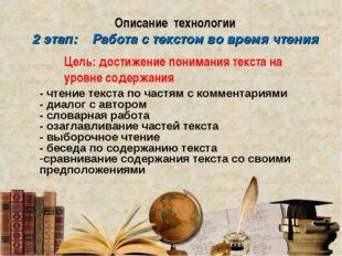 Описание технологии 2 этап: Работа с текстом во время чтения Цель: достижение