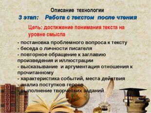 Описание технологии 3 этап: Работа с текстом после чтения Цель: достижение по