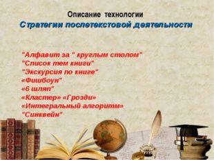 """Описание технологии Стратегии послетекстовой деятельности """"Алфавит за """" кругл"""