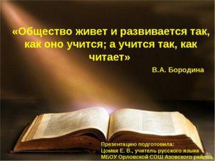 «Общество живет и развивается так, как оно учится; а учится так, как читает»