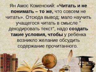 Ян Амос Коменский: «Читать и не понимать – то же, что совсем не читать». Отсю