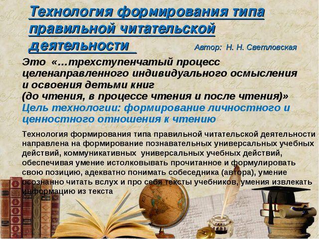 Технология формирования типа правильной читательской деятельности Автор: Н. Н...