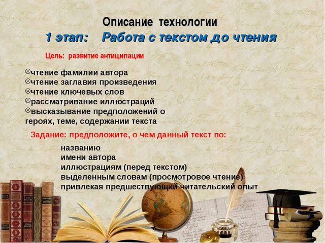 Описание технологии 1 этап: Работа с текстом до чтения Цель: развитие антицип...