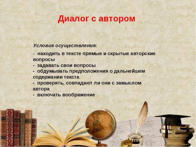 Диалог с автором Условия осуществления: - находить в тексте прямые и скрытые...