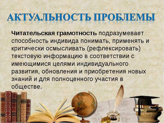 Читательская грамотность подразумевает способность индивида понимать, применя...