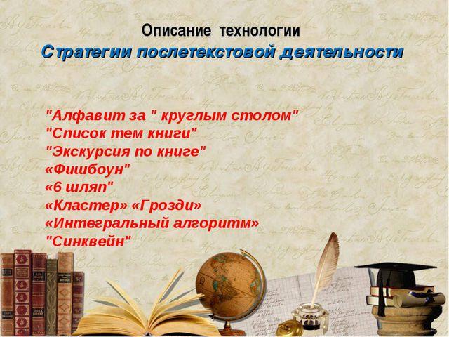 """Описание технологии Стратегии послетекстовой деятельности """"Алфавит за """" кругл..."""