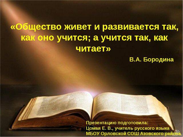 «Общество живет и развивается так, как оно учится; а учится так, как читает»...