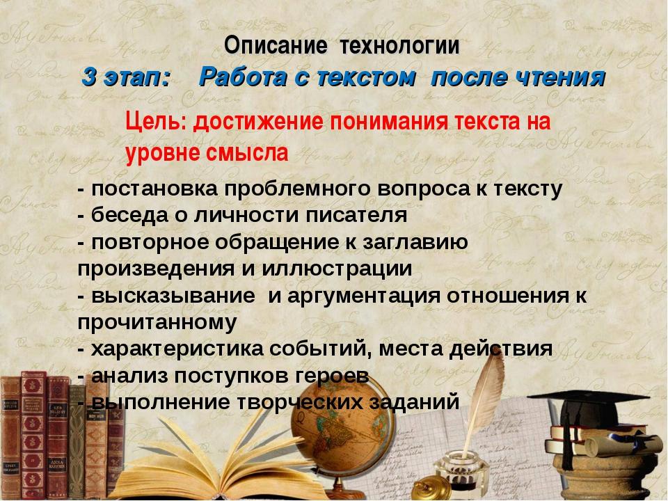Описание технологии 3 этап: Работа с текстом после чтения Цель: достижение по...