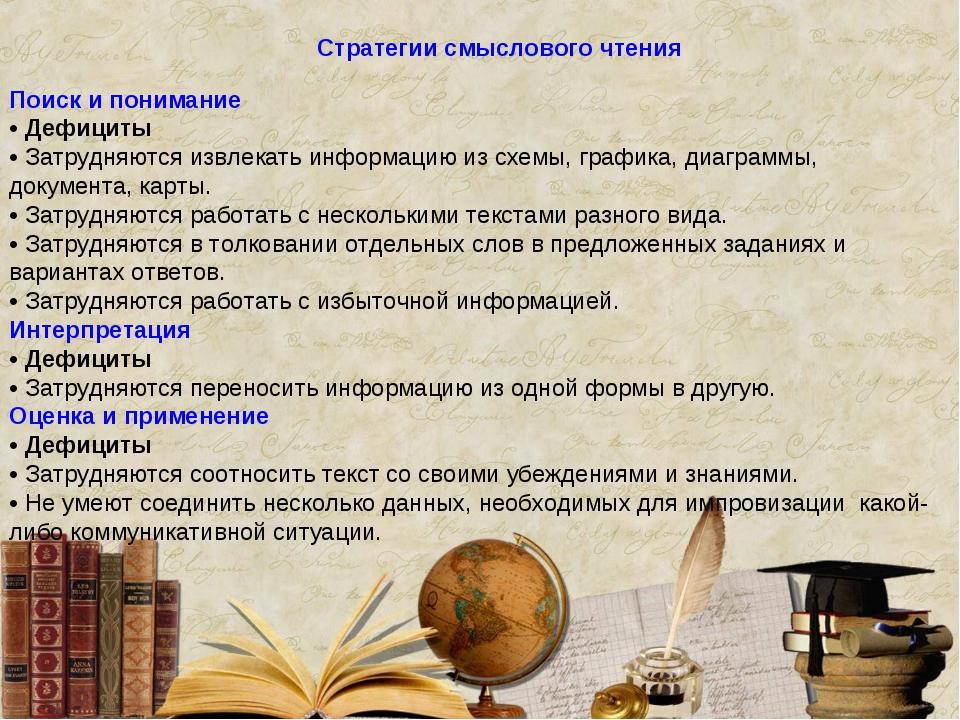 Поиск и понимание • Дефициты • Затрудняются извлекать информацию из схемы, г...