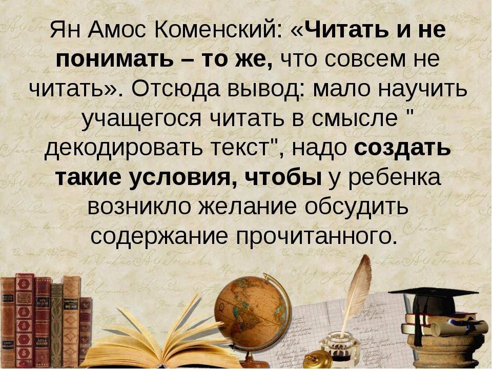 Ян Амос Коменский: «Читать и не понимать – то же, что совсем не читать». Отсю...