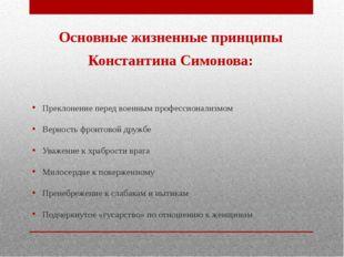 Основные жизненные принципы Константина Симонова: Преклонение перед военным п
