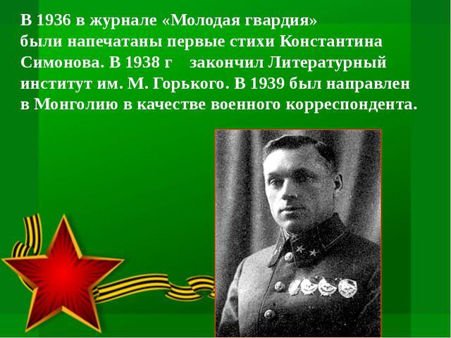 В 1936 в журнале «Молодая гвардия» были напечатаны первые стихи Константина...