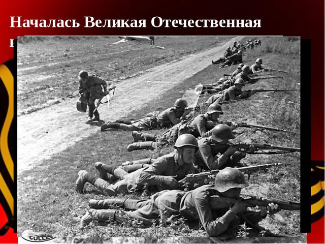 Началась Великая Отечественная война…