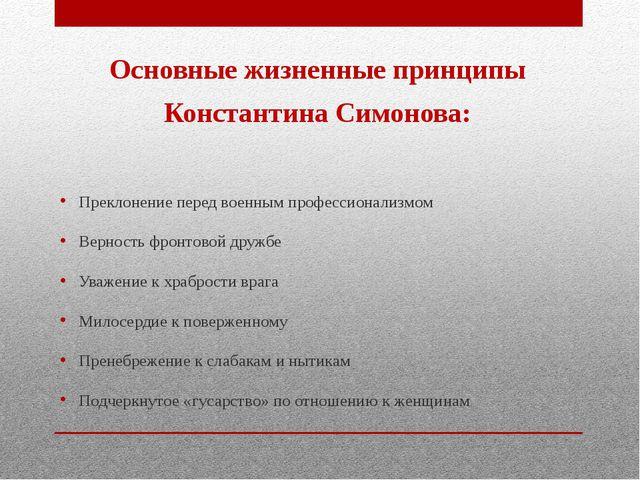 Основные жизненные принципы Константина Симонова: Преклонение перед военным п...