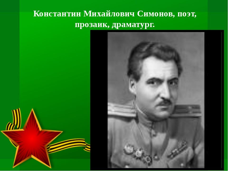 Константин Михайлович Симонов, поэт, прозаик, драматург.
