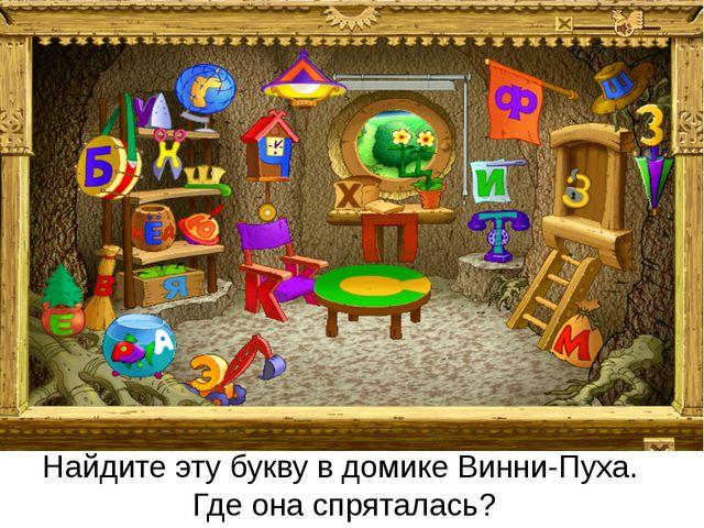 Найдите эту букву в домике Винни-Пуха. Где она спряталась?