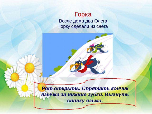 Горка Возле дома два Олега Горку сделали из снега Рот открыть. Спрятать кончи...
